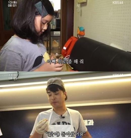 딸 빛나와 아빠 강위씨. /사진=KBS '인간극장' 방송화면 캡처