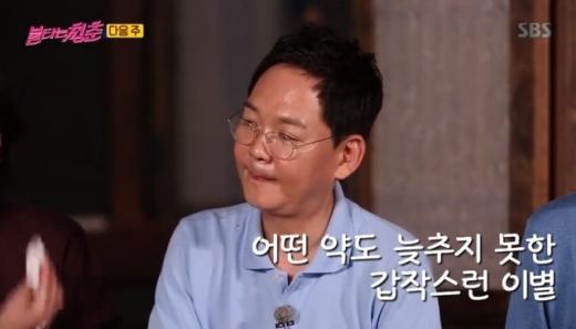 김민우 사별./사진=불타는청춘 방송캡처