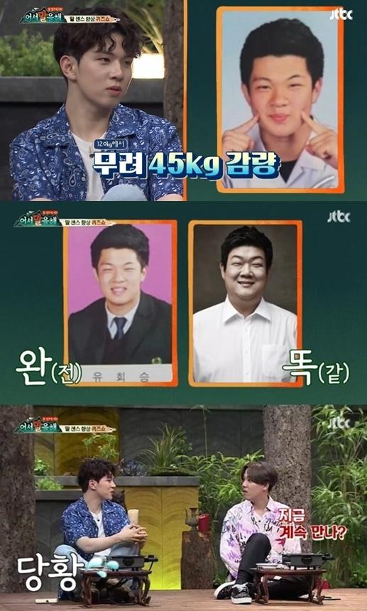 유회승 45kg 감량./사진=JTBC 방송캡처