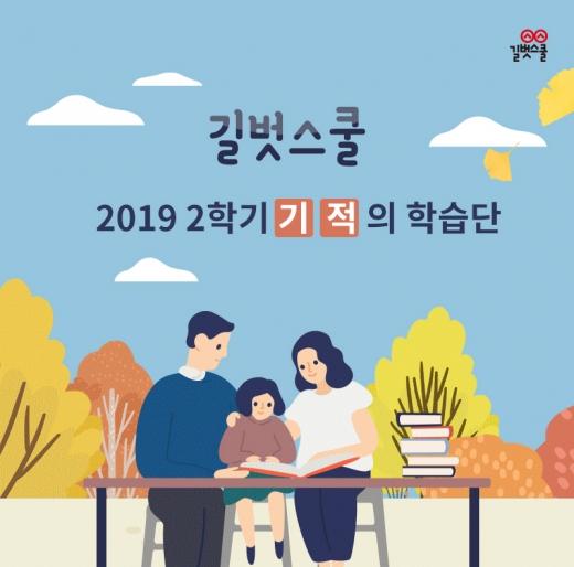 ©길벗스쿨