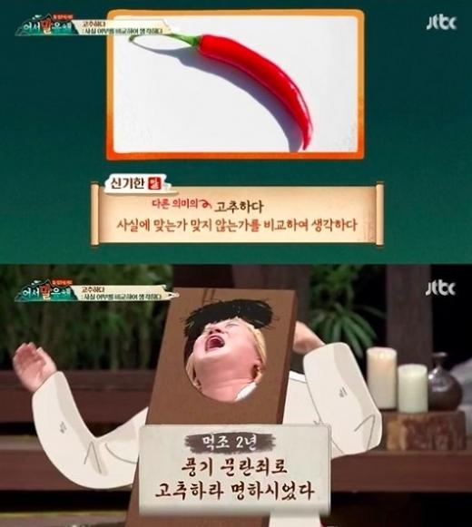 ./사진=JTBC
