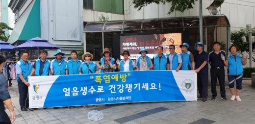 광명시 자율방재단은 지난 14일 오후 광명사거리역과 철산역 주변에서  시민들에게 얼음생수를 나눠줬다. / 사진제공=광명시
