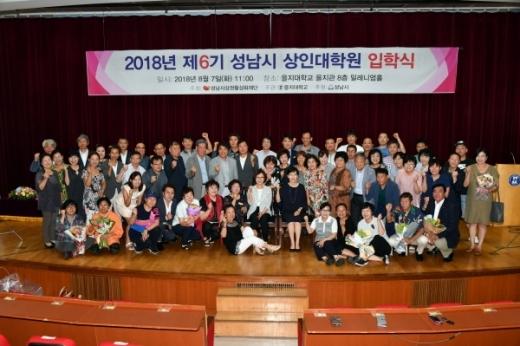 제7기 성남시 상인대학원 입학식. / 사진제공=성남시