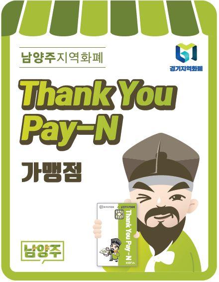 남양주 지역화폐, 'Thank You Pay-N' 가맹점 스티커. / 자료제공=남양주시