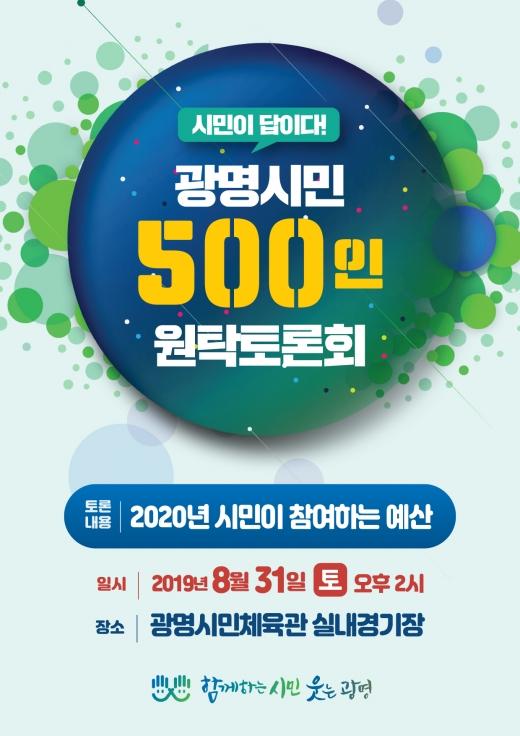 8월 31일 시민 원탁토론회 개최 홍보지. / 자료제공=광명시