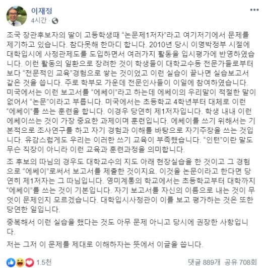 이재정 경기도교육감이 22일 자신의 페이스북에 올린 게시글. /사진=이재정 교육감 페이스북 캡처