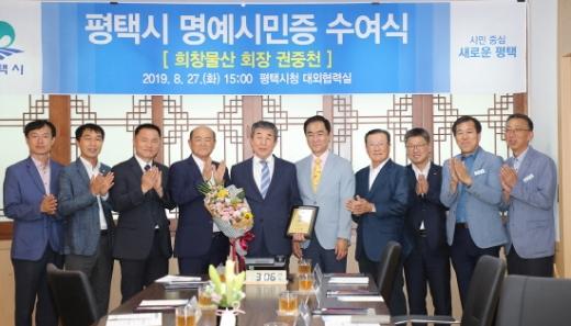 희창물산 권중천 회장(왼쪽5번째)에게 명예 시민증을 수여하고 기념촬영을 하고 있다. / 사진제공=평택시