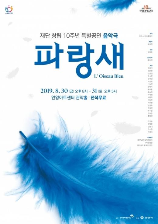 안양문화예술재단 창립 10주년 특별공연 '음악극 파랑새' 포스터. / 자료제공=안양문화재단