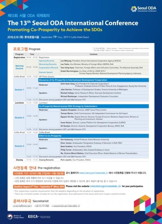 제13회 서울 ODA 국제회의 포스터. /사진=코이카