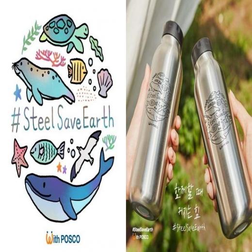 SteelSaveEarth 디자인(왼쪽)과 이를 적용한 스틸 보틀(오른쪽)./사진=포스코