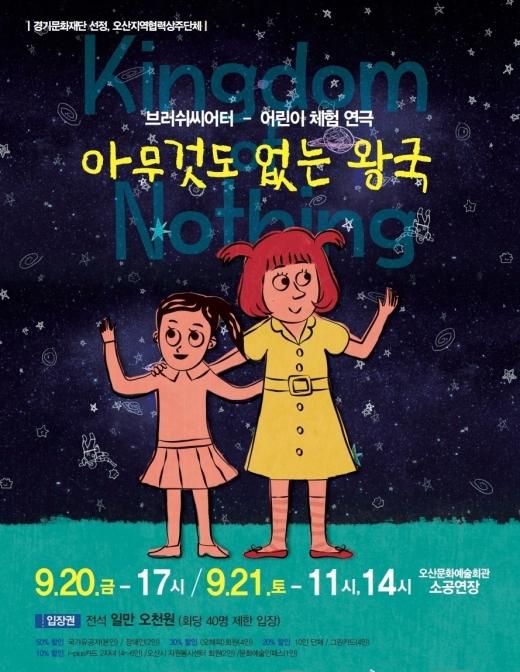 오산문화재단, 9월 기획공연 '아무것도 없는 왕국'. / 사진제공=오산문화재단