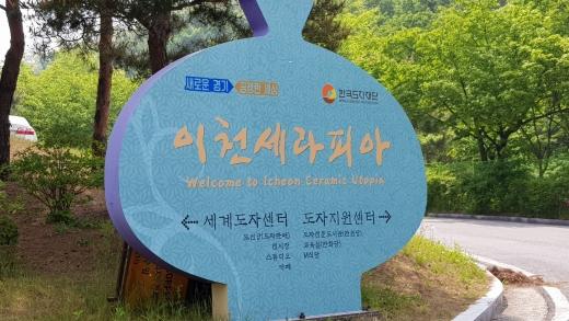 한국도자재단은 KB국민카드와 '2019 경기세계도자비엔날레' 성공 개최를 위한 업무협약을 체결했다고 29일 밝혔다. / 사진제공=한국도자재단