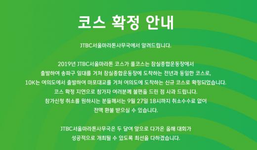 2019 JTBC 마라톤. /사진=JTBC 마라톤 홈페이지 캡처