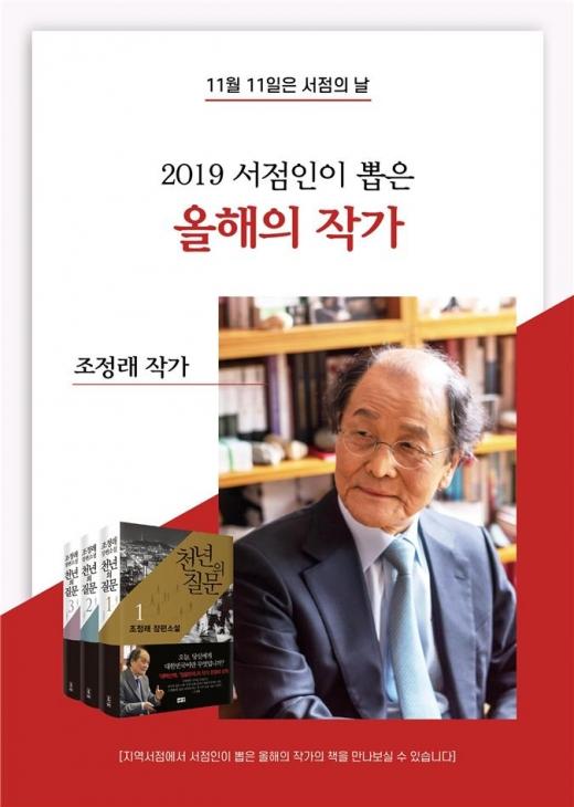 조정래, 2019 서점인이 뽑은 올해의 작가 선정