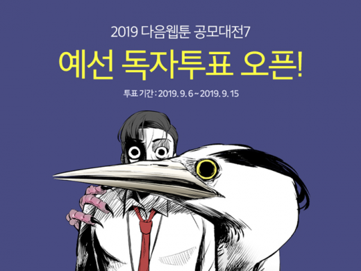 /사진=다음웹툰컴퍼니