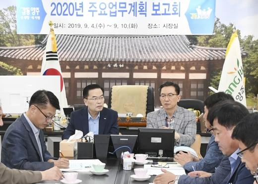 양주시, '2020년 주요업무계획 보고회' 장면. / 사진제공=양주시