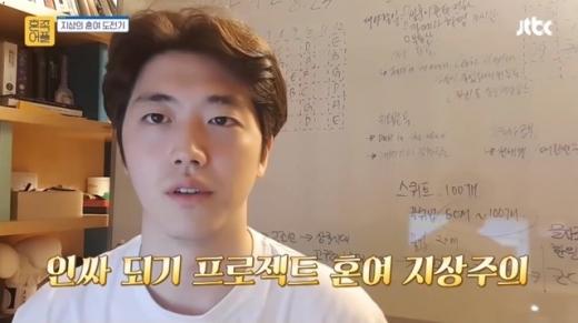 유동근·전인화 부부의 둘째 아들 유지상. /사진=JTBC <혼족어플> 방송 캡처