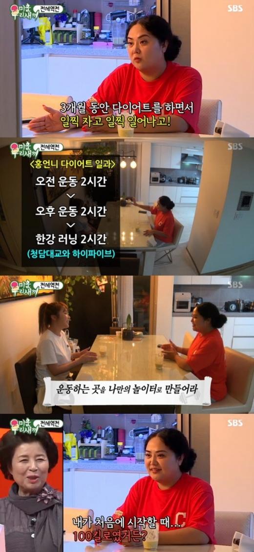 홍선영 다이어트. /사진=미우새 방송캡처