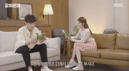 배우 강하늘(왼쪽)과 유인나. /사진=MBC '같이 펀딩' 방송화면 캡처
