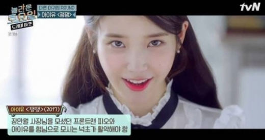 아이유 잼잼 가사. /사진=tvN 놀라운 토요일 방송 캡처
