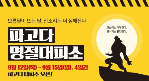 ©파고다어학원