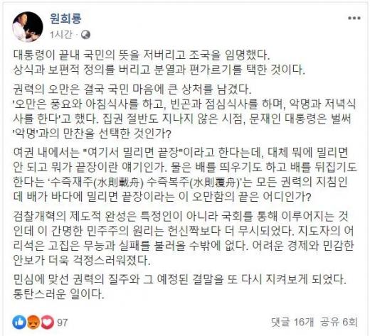 /사진=원희룡 제주도지사 페이스북 캡처