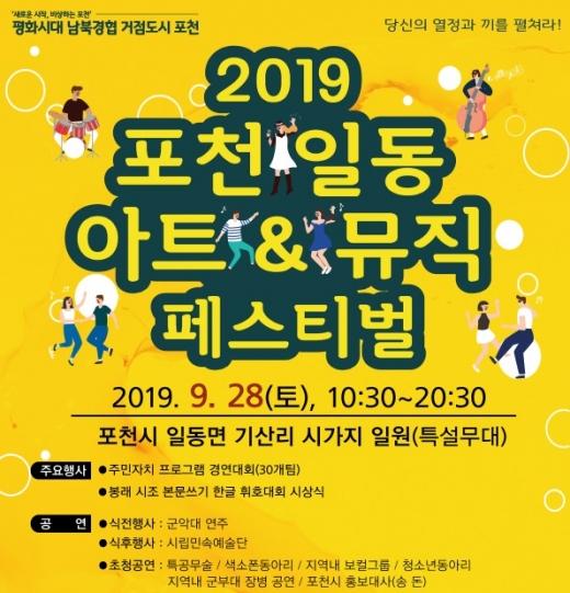 포천 일동 아트 & 뮤직 페스티벌 홍보 포스터. / 자료제공=포천시