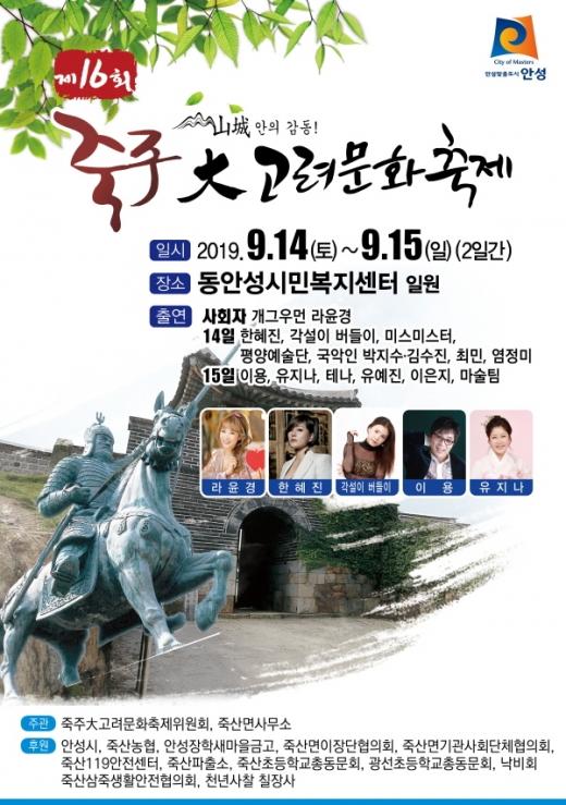 제16회 죽주대고려문화축제 포스터. / 사진제공=안성시