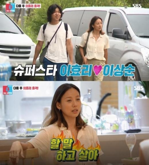 이상순 이효리. /사진=SBS '동상이몽2' 방송화면 캡처