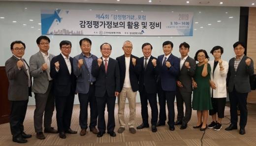 /사진제공=한국감정평가사협회