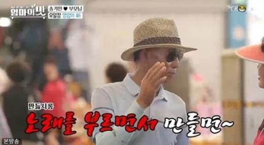 송가인 탄생비화 언급 장면. /사진=TV조선 아내의 맛 방송 캡처