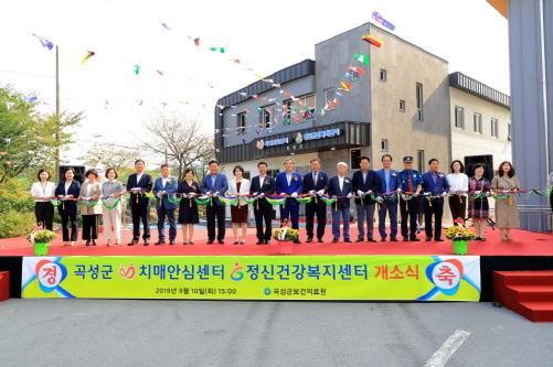 곡성군은 지난 10일 치매안심센터와 정신건강복지센터 개소식을 개최했다./사진제공=곡성군