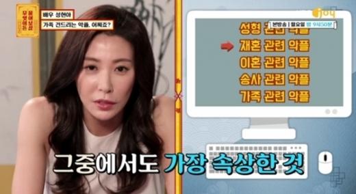성현아. /사진=KBS Joy 무엇이든 물어보살 방송 캡처