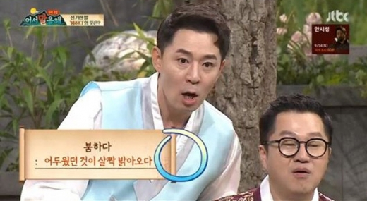 붐하다 장면. /사진=JTBC 어서 말을 해 방송 캡처