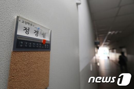 지난 10일 경북 영주 동양대학교에 있는 정경심 교수의 연구실이 굳게 닫혀있다. /사진=뉴스1