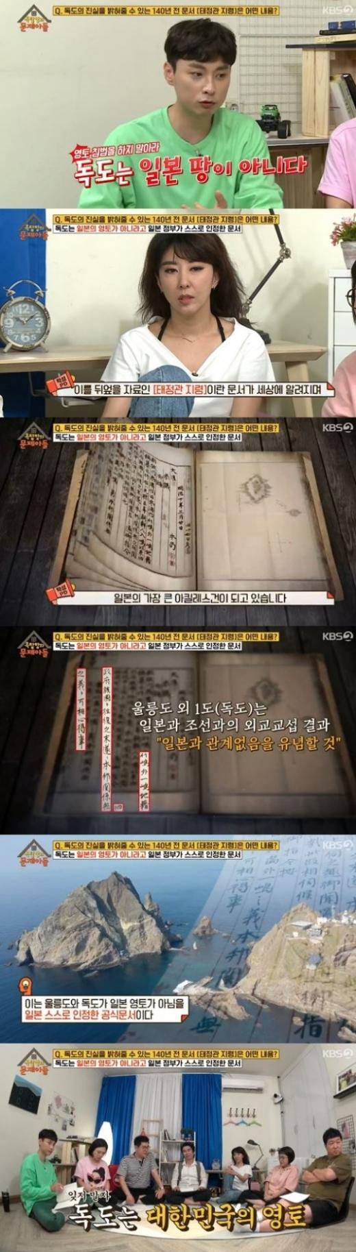 태정관지령. /사진=KBS 2TV '옥탑방의 문제아들' 방송캡처