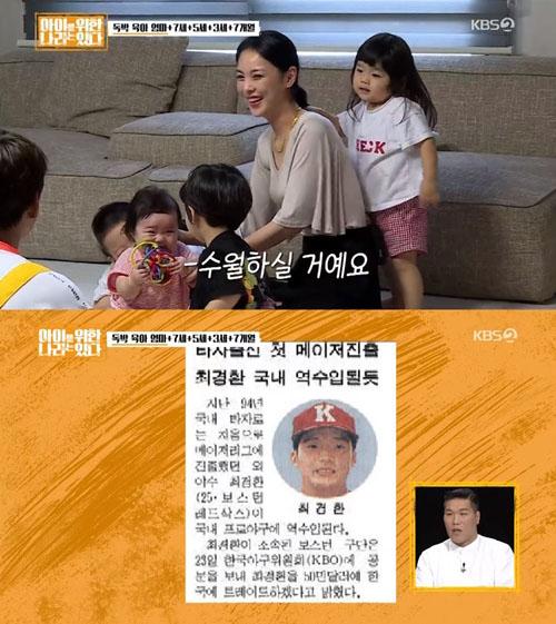 /사진=KBS `아이를 위한 나라는 있다` 방송캡처