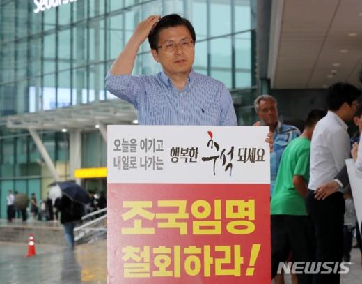 자유한국당 황교안 대표가 지난 12일 오후 서울 용산구 서울역 광장에서 조국 법무부 장관 임명 철회를 촉구하며 1인 시위를 하고 있다. /사진=뉴시스