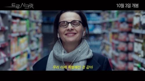 /사진=영화 <트루 시크릿> 메인 예고편 캡처