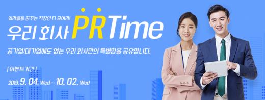 경기도일자리재단 잡아바, '우리 회사를 소개합니다' 이벤트 이미지. / 자진제공=경기도일자리재단