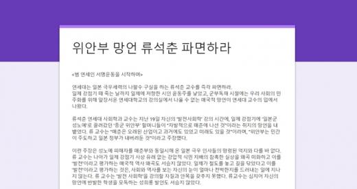 범연세인 서명운동 페이지. /사진=관련 홈페이지 캡처