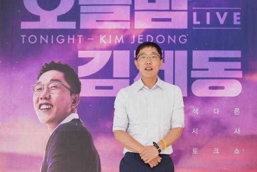 방송인 김제동. /사진=KBS 제공