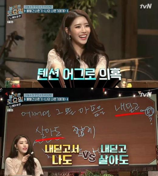 러블리즈 미주. /사진= tvN '놀라운 토요일-도레미마켓' 방송화면 캡처