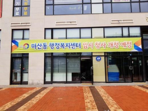 마산동 임시청사 전경. / 사진제공=김포시