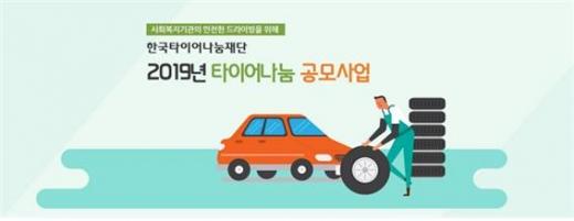 ./사진=한국타이어