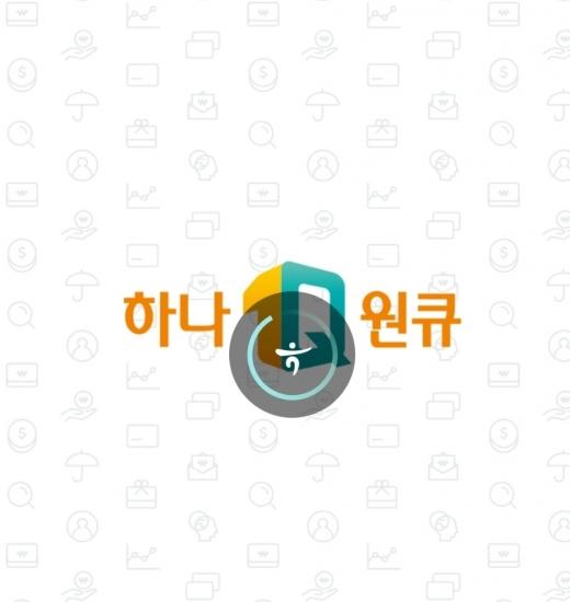 하나원큐. /사진=하나원큐 애플리케이션 화면 캡처