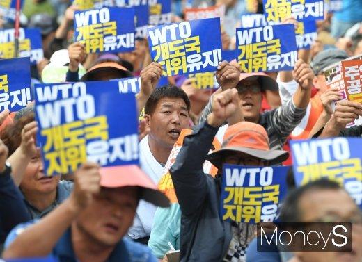 [머니S포토] 'WTO 개도국 지위 유지!'