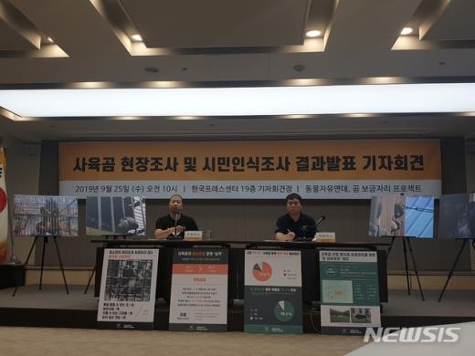 동물자유연대 등 동물보호단체들이 25일 서울 중구 프레스센터에서 사육곰 사육환경 실태조사 결과에 대한 기자회견을 갖고 있다. /사진=뉴시스
