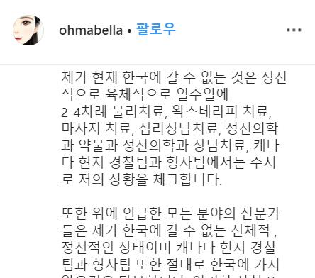 /사진=윤지오 인스타그램 캡처