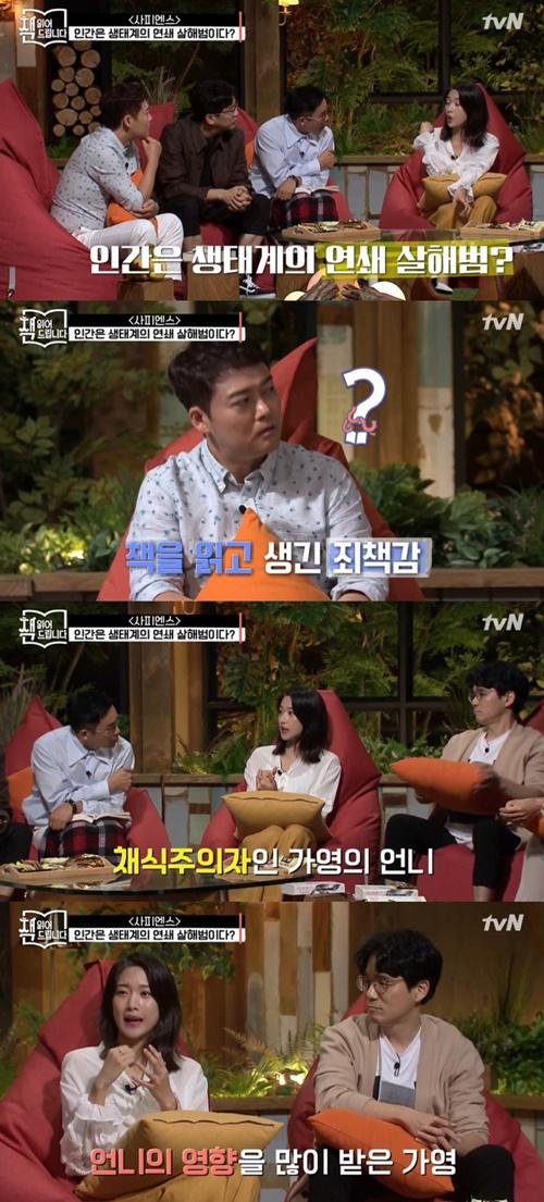 책 읽어드립니다 방소화면 캡처. /사진=tvN 제공